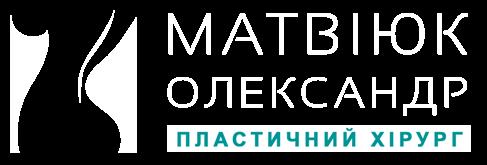 Доктор Матвіюк - Пластичний хірург в Луцьку